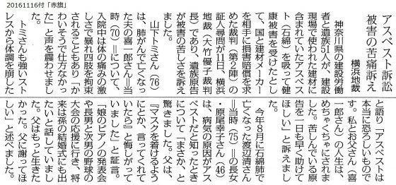 20161116アスベスト神奈川