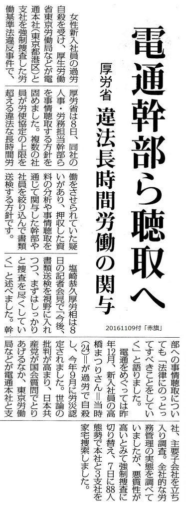 20161109電通聴取
