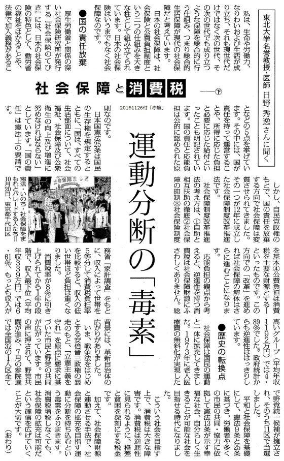 20161126社会保障下