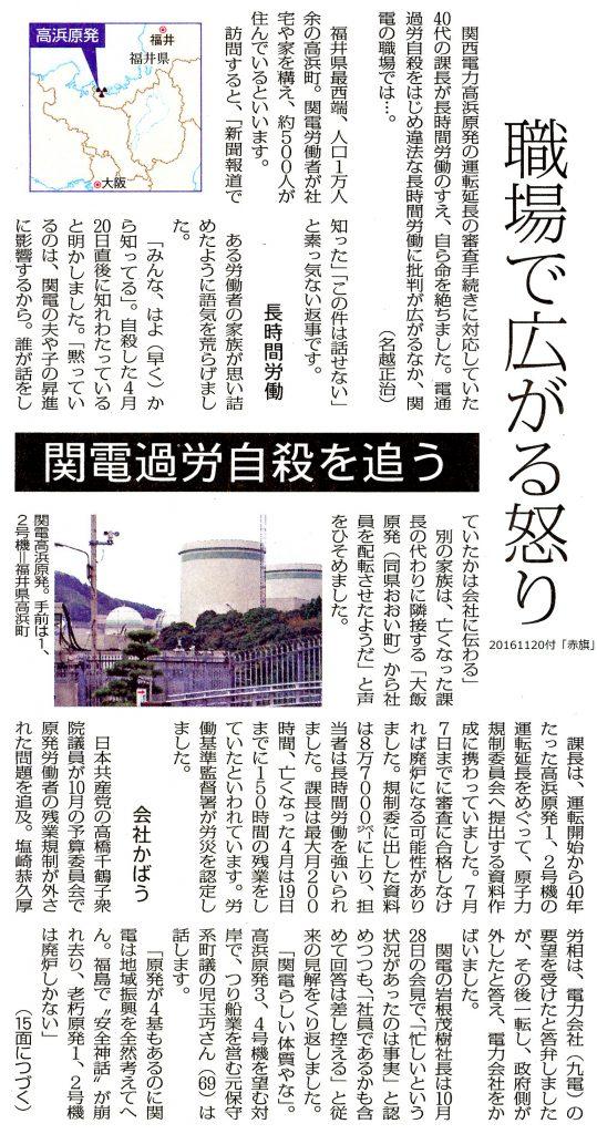 20161120関電過労