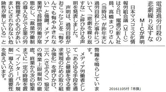 20161105電通MIC