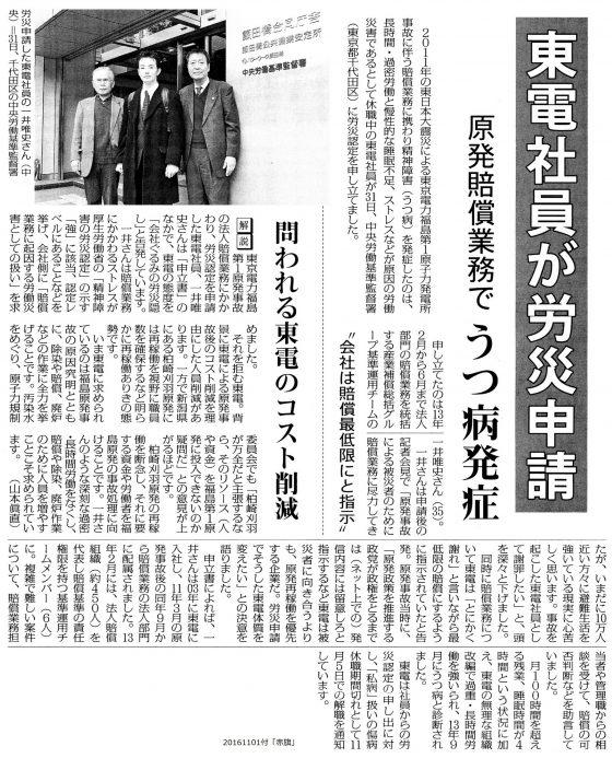 20161101東電労災