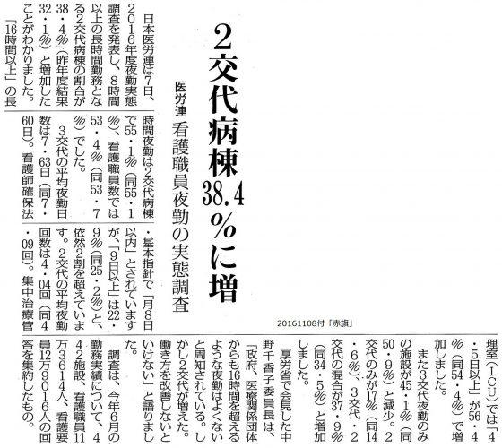 20161108医労連