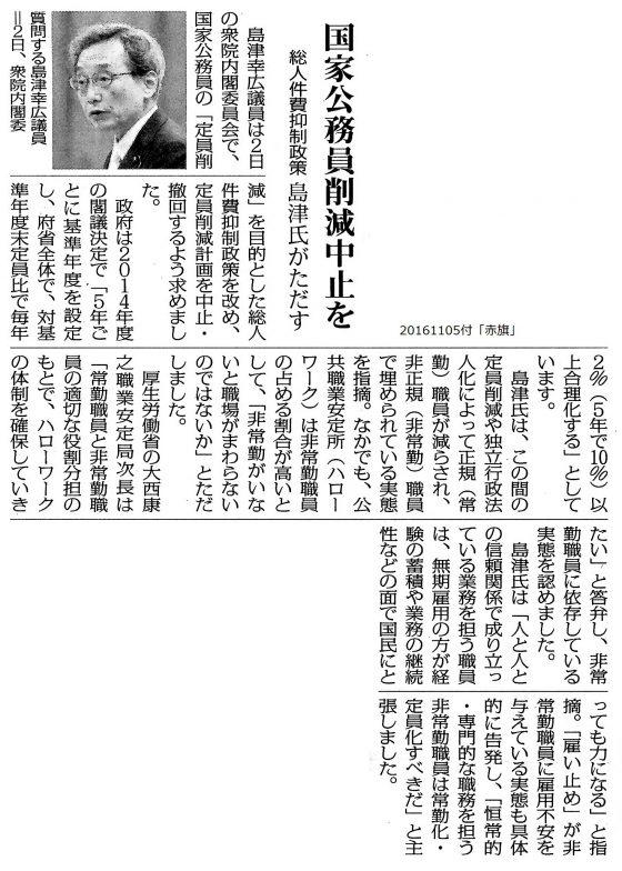 20161105国家公務員島津