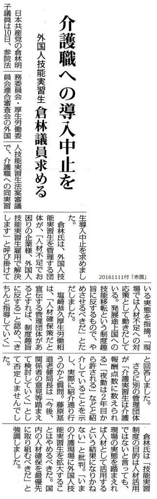 20161111外国人介護
