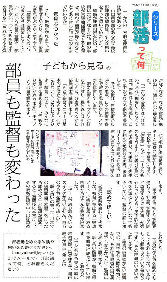 20161111部活⑤