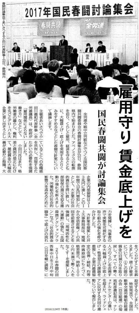 20161124国民春闘