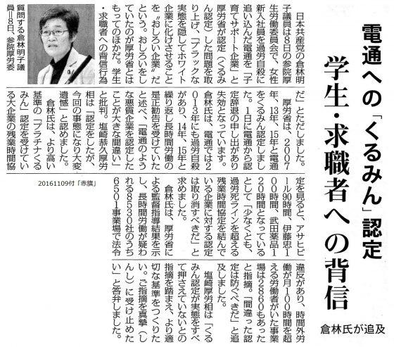 20161109電通くるみん