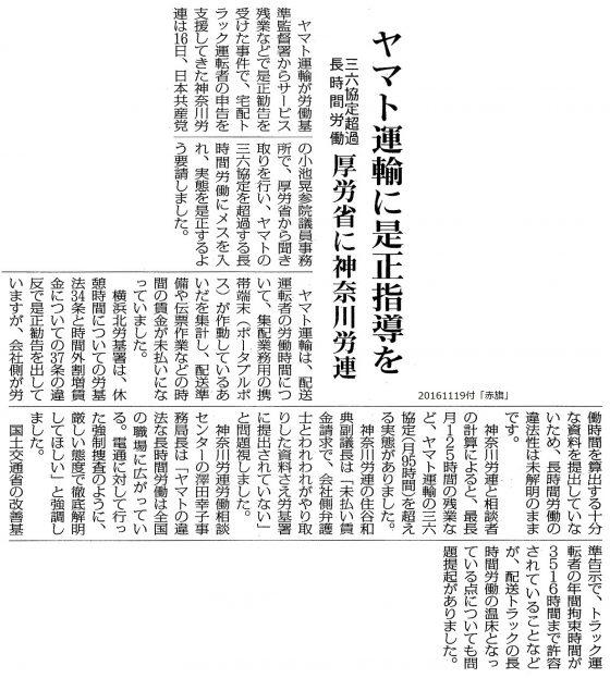 20161119ヤマト運輸神奈川労連