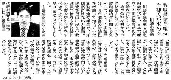 20161225川崎片柳