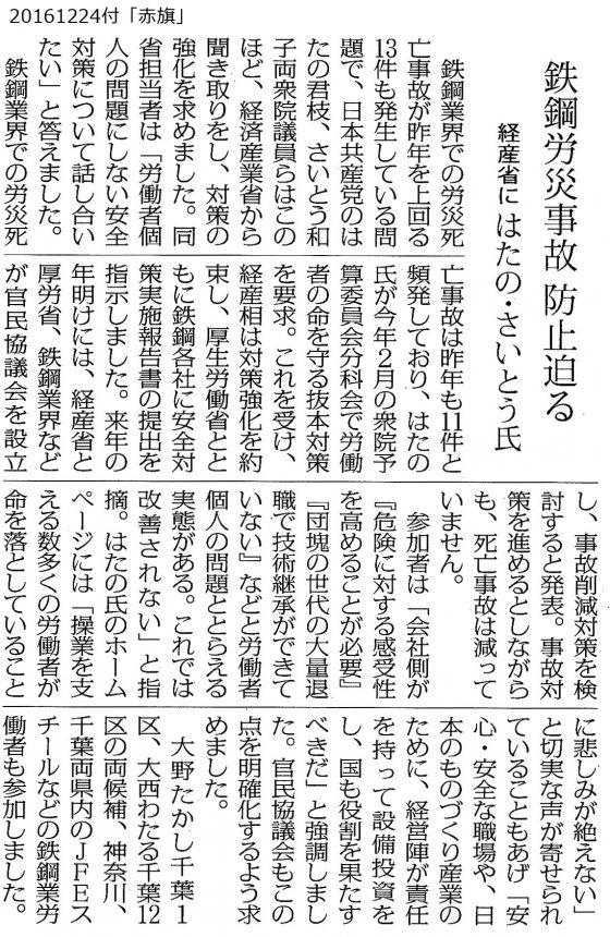 20161224鉄鋼労災事故