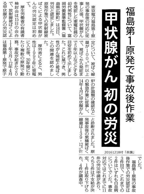 20161218福島甲状腺がん労災