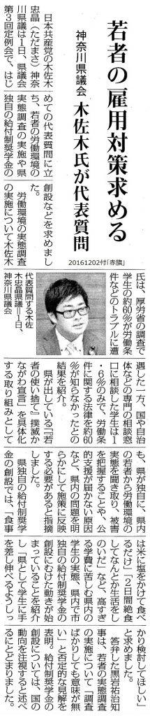 20162102木佐木