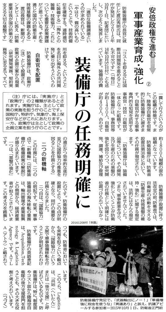 20161208軍事育成②