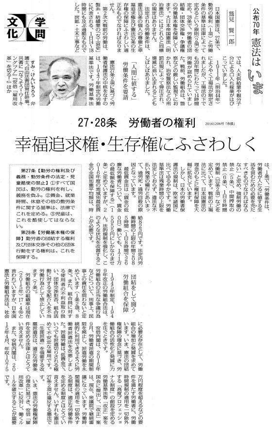 20161206鷲見弁護士