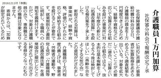 20161211介護職員1万円