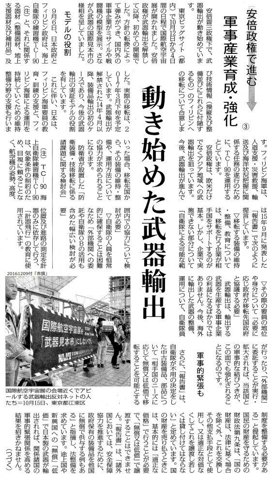 20161209軍事育成③