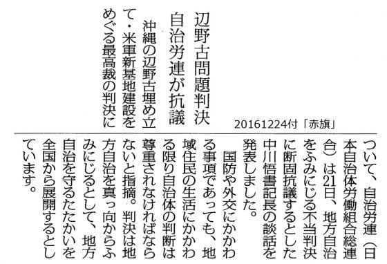 20161224自治労連辺野古