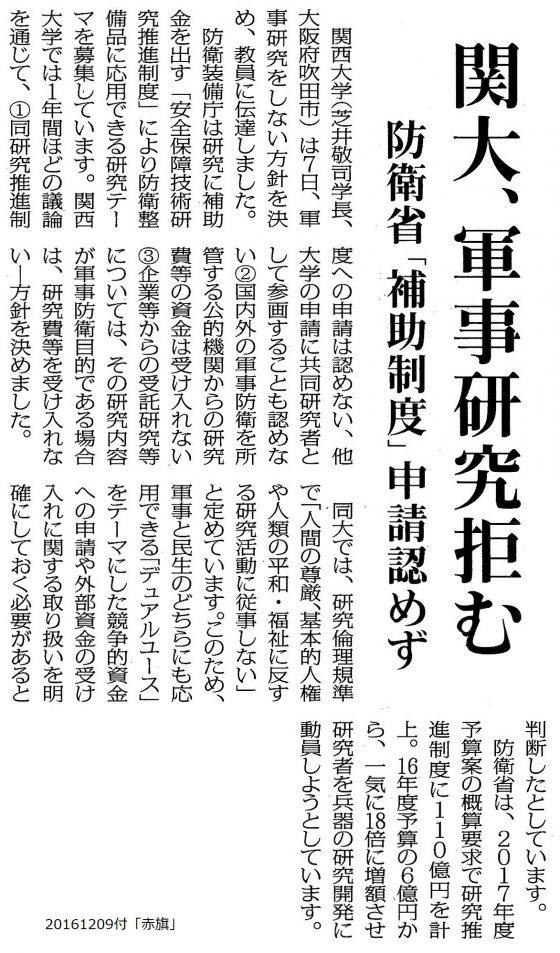 20161209関大軍事研究2