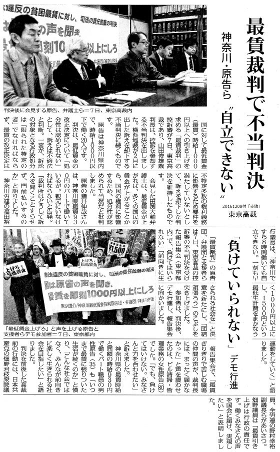 20161208最賃裁判神奈川