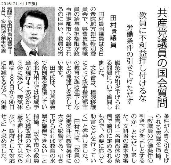 20161211教員不利益田村貴昭