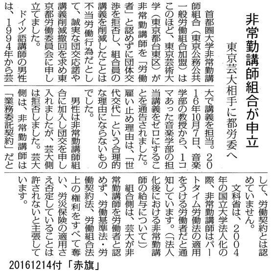20161214東京芸大都労委
