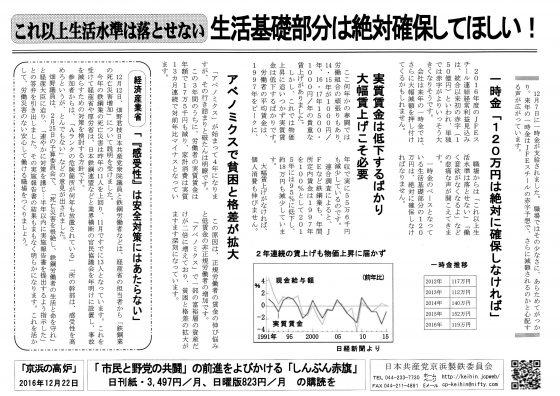 20161222「京浜の高炉」2