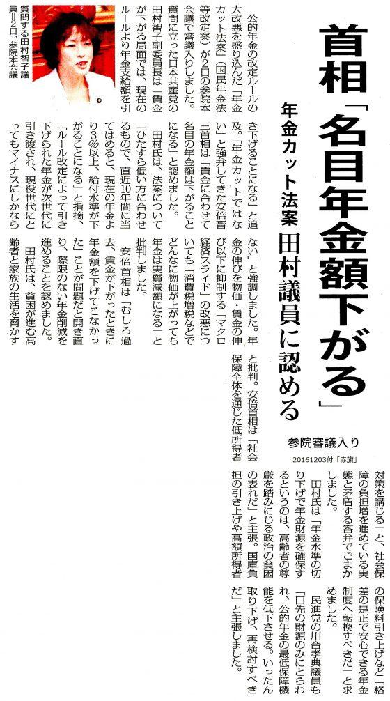 20161203年金カット田村