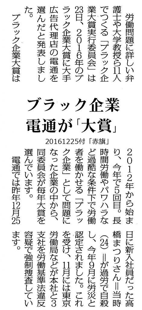 20161225ブラック大賞