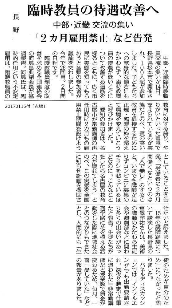 20170115臨時教員長野