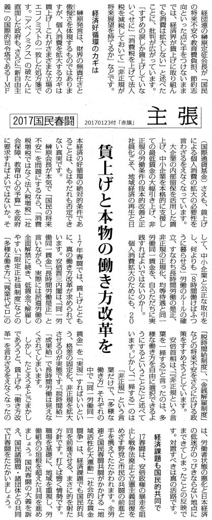 20170123国民春闘