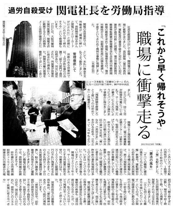 20170123関電労働局指導
