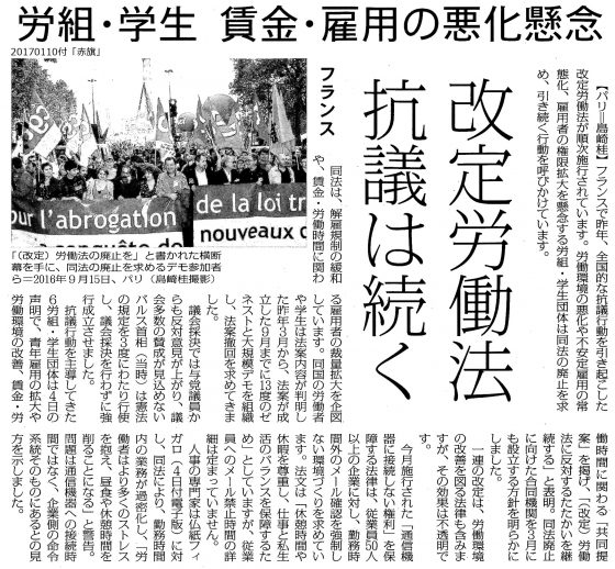 20170110仏改定労働法