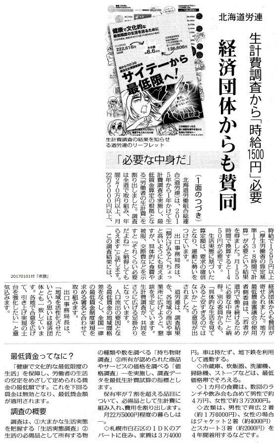 20170101北海道連2