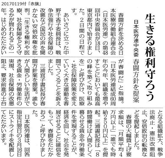 20170119医労連春闘