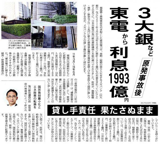 20170103東電利息