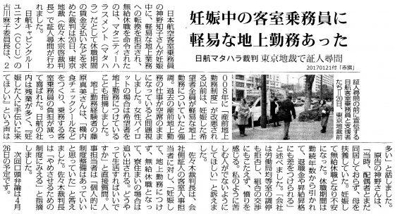 20170121日航マタハラ裁判