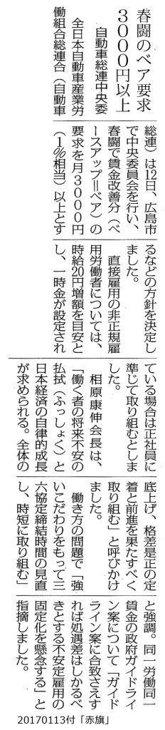 20170113春闘自動車総連