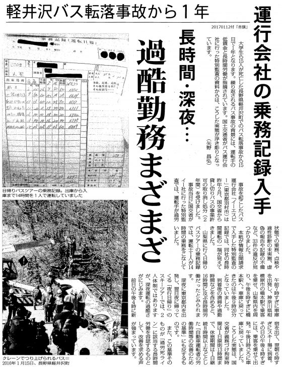20170112軽井沢バス事故