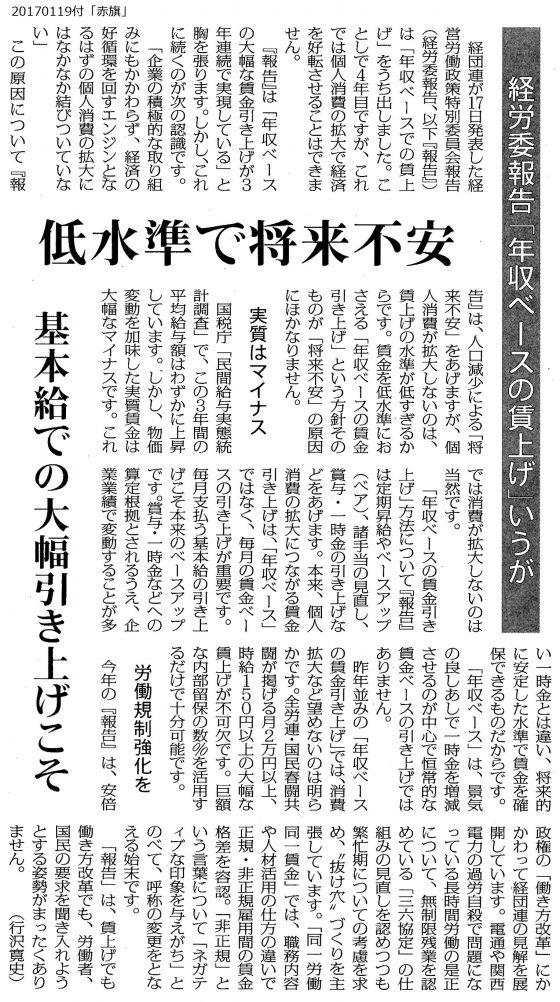 20170119経労委報告行沢