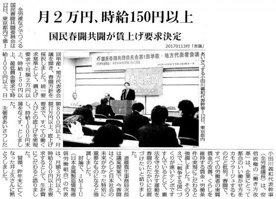 20170113国民春闘共闘