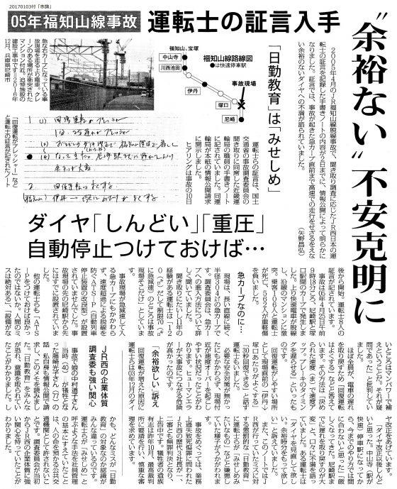 20170103福知山事故
