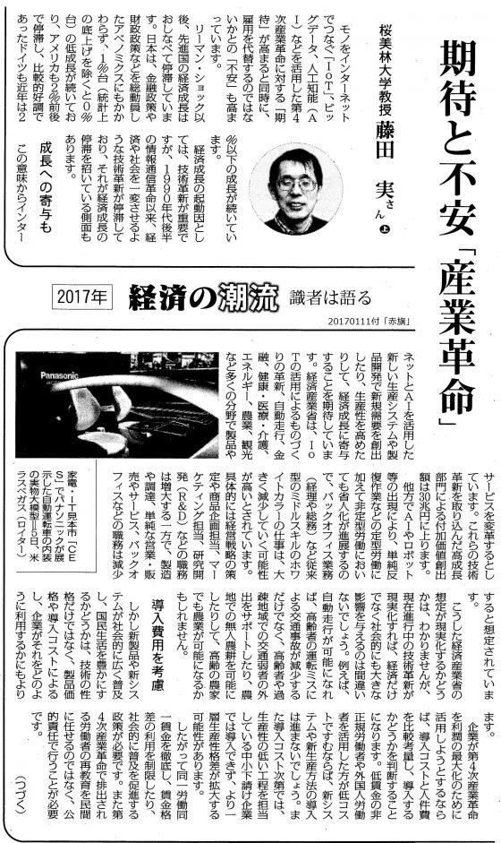 20170111藤田実上
