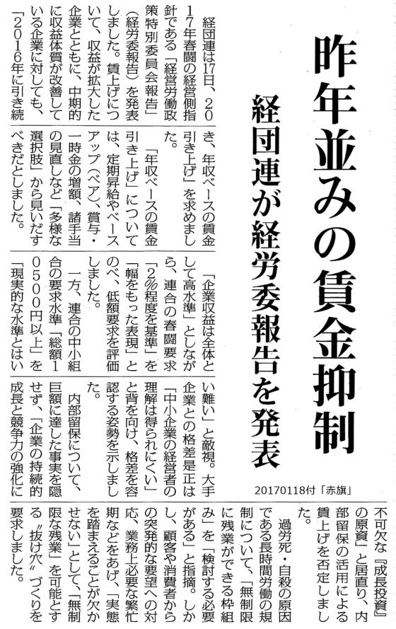 20170118経労委報告