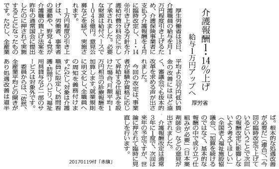 20170119介護報酬賃金1万円