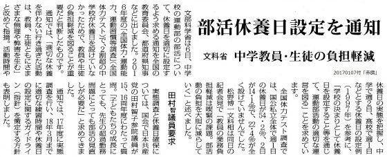 20170107部活休養日