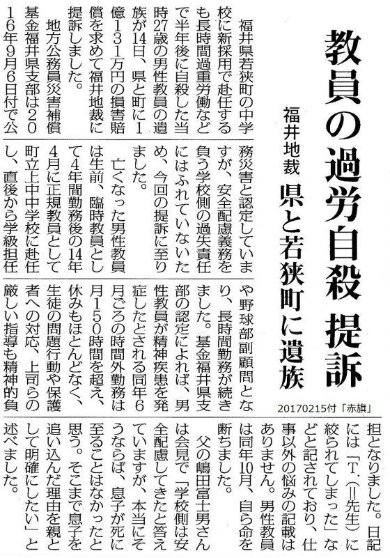 20170215教員過労自殺福井2