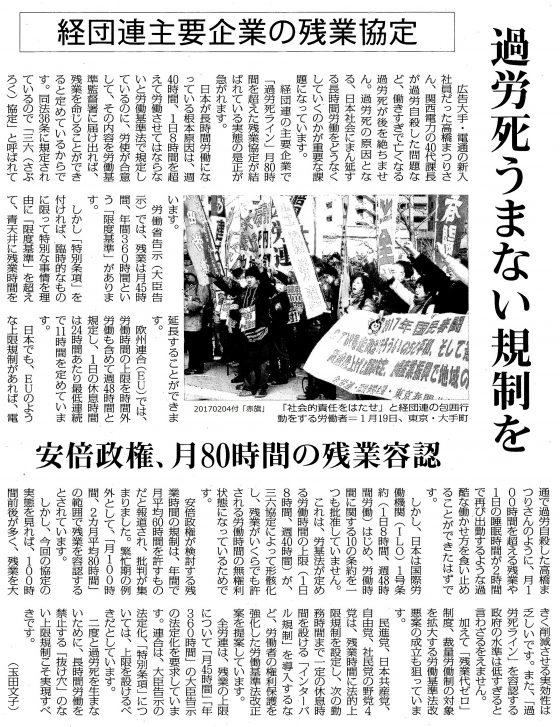 20170204経団連残業協定2