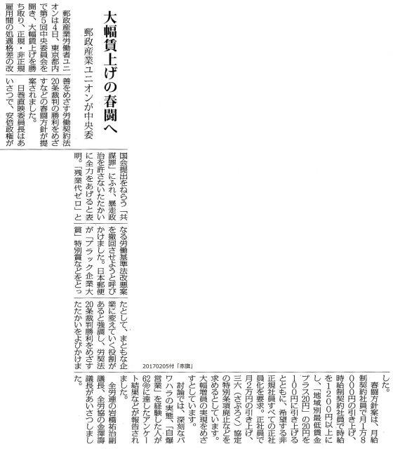 20170205郵政ユニオン