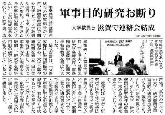20170209軍事研究滋賀